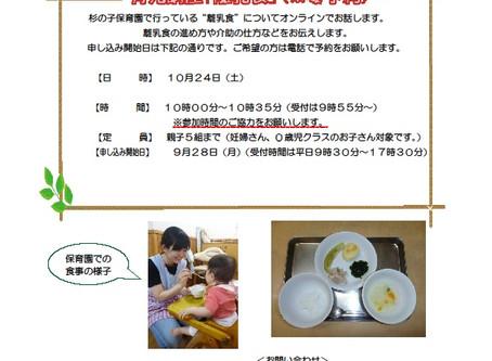 10月24日 オンライン育児講座「離乳食」(地域交流事業)