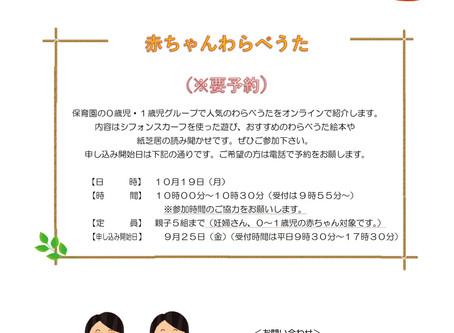 10月19日 オンライン赤ちゃんわらべうた(地域交流事業)