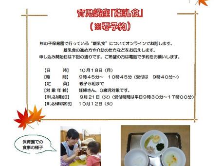 2021年10月18日                 育児講座『離乳食』~地域交流事業~