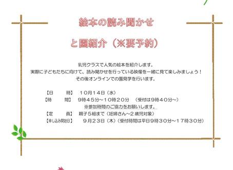 10月14日 オンライン園紹介(地域交流事業)