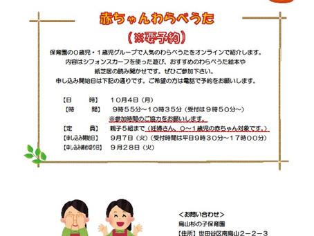 2021年10月4日                 赤ちゃんわらべうた講習会~地域交流事業~