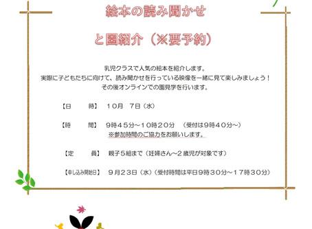 10月7日 オンライン園紹介(地域交流事業)