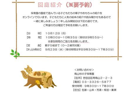 10月12日 オンライン園庭紹介(地域交流事業)
