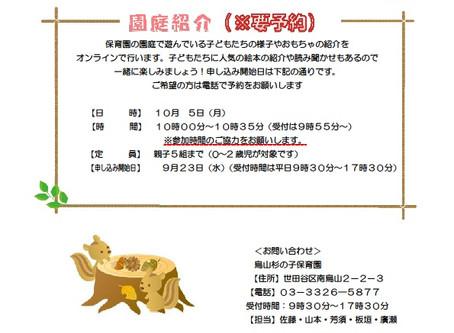 10月5日 オンライン園庭紹介(地域交流事業)