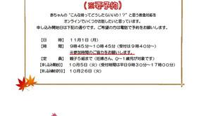 2021年11月1日                 赤ちゃんの為の救急対応~地域交流事業~