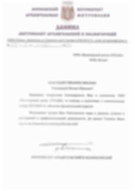 Митрополит Архангельский 2012.jpg