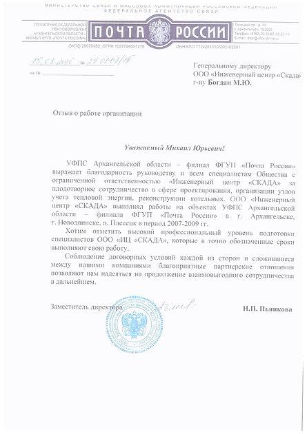 Почта России 2010.jpg