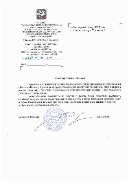 Вологдаоблкоммунэнерго 2017 2.jpg