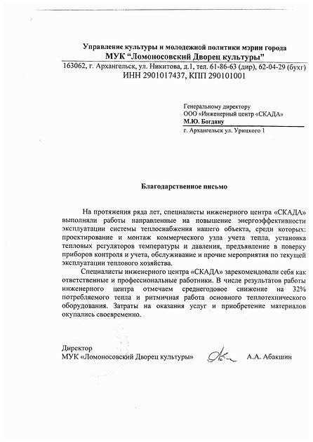 Ломоносовский ДК.jpg