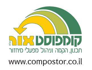 לוגו - קומפוסט אור - עברית.png