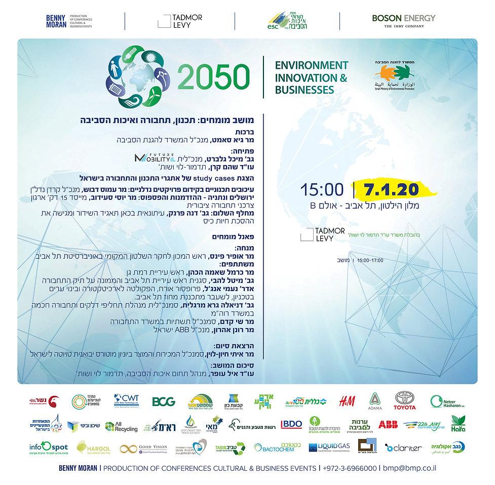 2050 tadmor inv web (1).jpg