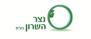 לוגו נצר השרון עברית.png