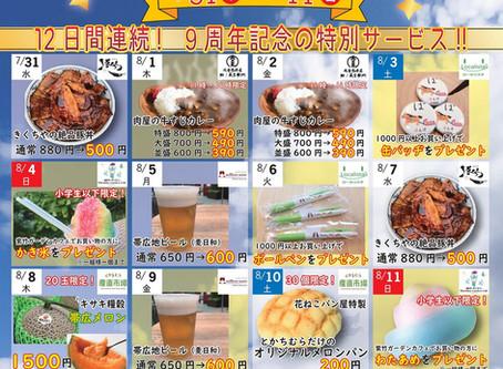 とかちむら9周年感謝祭開催!!