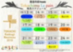 販売スケジュール10.2.jpg