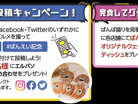 3月18日~21日ばんえい記念関連イベント情報