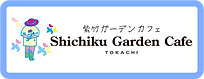 紫竹ガーデンカフェロゴ