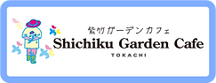 紫竹ガーデンカフェ.png