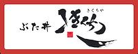 きくちやロゴ.png