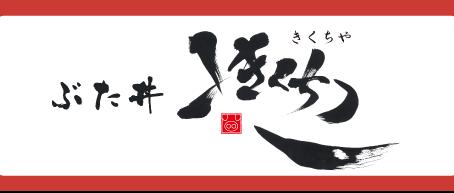 ぶた丼店「きくちや」オープンのお知らせ