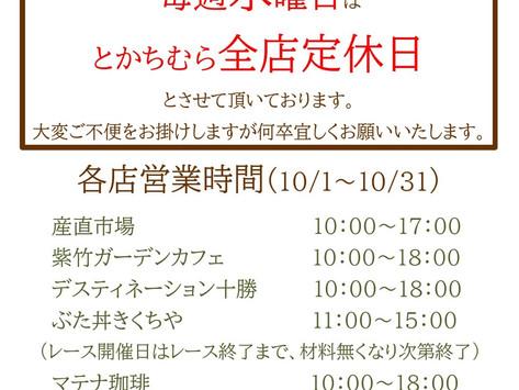 【重要】10月1日以降の営業時間について
