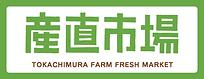 産直市場ロゴ
