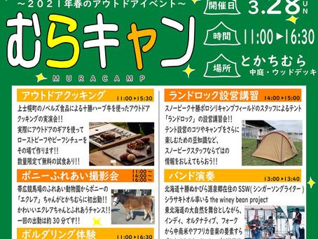 3月28日アウトドアイベント情報(一部変更あり3/25)