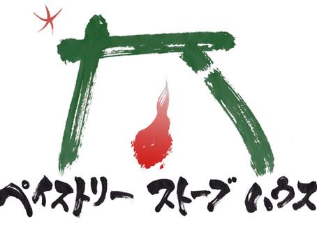 4月2日OPEN【ペイストリーストーブハウス】