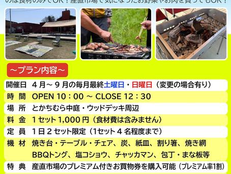 4月24日~「とかちむら朝活デイキャンプ体験」毎月最終土曜・日曜開催!