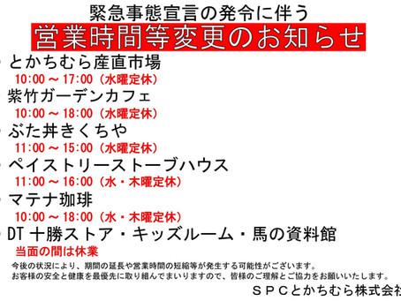 9月13日更新【緊急事態宣言の発令に伴う営業時間等変更のお知らせ】
