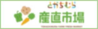 sanchoku-logo.jpg