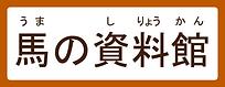 馬の資料ロゴ