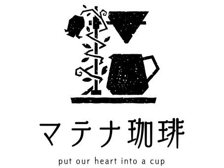 11月14日OPEN【マテナ珈琲】