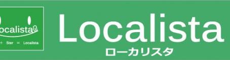 4月19日CLOSE「ローカリスタ」