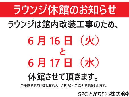 6月16,17日「キッチンラウンジ」休館のお知らせ