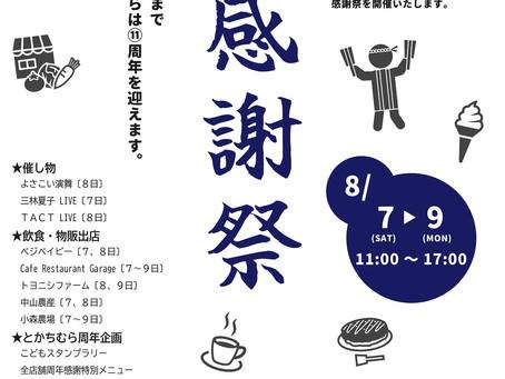 8月7日~9日【とかちむら11周年感謝祭】