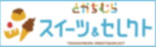 sweets-logo.jpg