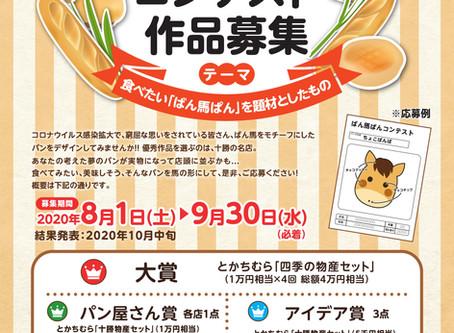 9月30日まで「ばん馬ぱんコンテスト開催中」