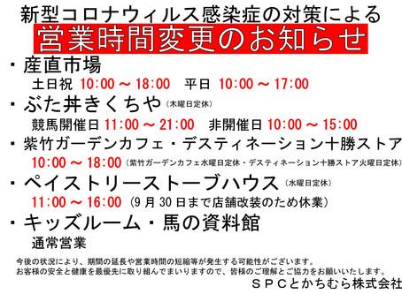 9月4日更新【新型コロナウィルス対策について】
