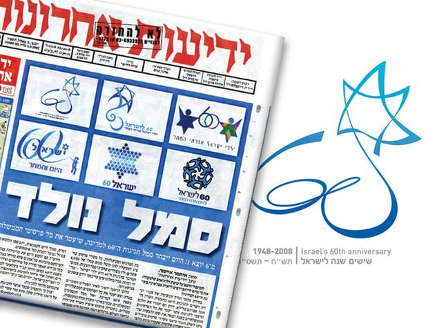 60 ANS D'ISRAEL