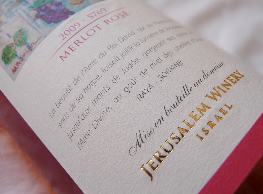 David Citadel Jerusalem Winery-03-Design