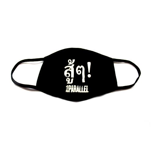 Thai Mask - Wrap Around