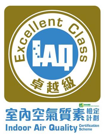 new-iaq-logo_excellent_301x394.png