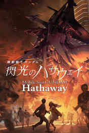 Mobile Suit Gundam Hathaway - Kidou Senshi Gundam Senkou no Hathaway.jpg