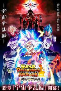 Super Dragon Ball Heroes 2.jpg