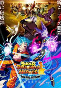 Super Dragon Ball Heroes 3.jpg