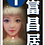 Thumbnail: 指示牌(客製)