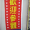 Thumbnail: 直立旗(客製)