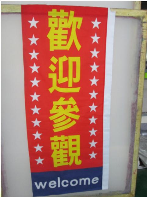直立旗(客製)