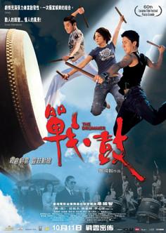 Zhan Gu Poster.jpg