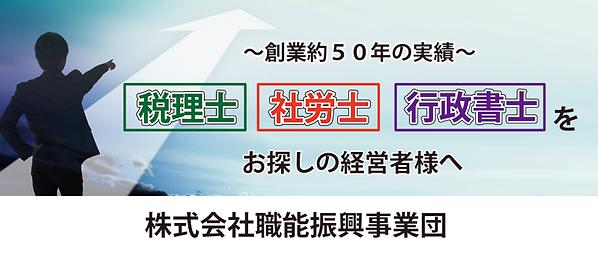 バナー_職能振興事業団.png